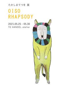 たかしまてつを 展「OISO RHAPSODY 」のお知らせ