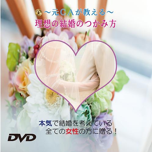 ~元CAが教える~理想の結婚のつかみ方(DVD版)