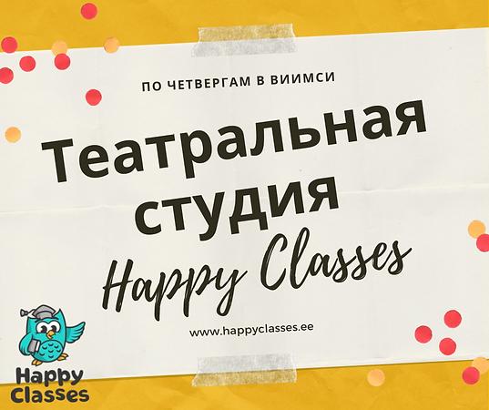 Театральная студия Happy Classes.png