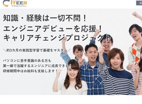 株式会社インターワークス[6032] - 東証1部との業務提携について