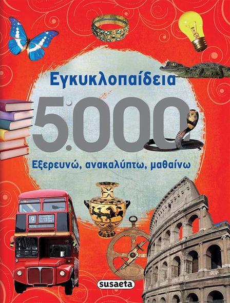Εγκυκλοπαίδεια 5000