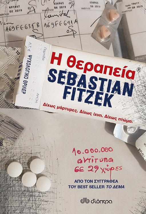 Η θεραπεία-Sebastian Fitzek