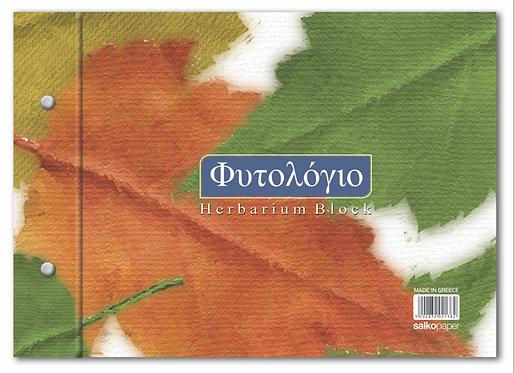 2138-ΜΠΛΟΚ ΦΥΤΟΛΟΓΙΑ-SALKO