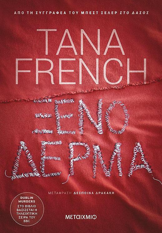Ξένο δέρμα (ebook/ePub)-Tana French