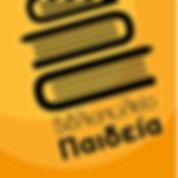 paideia fb3_Artboard 5 copy 2.jpg