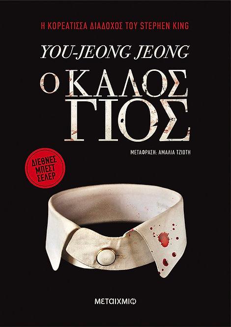 Ο καλός γιος-You-Jeong Jeong