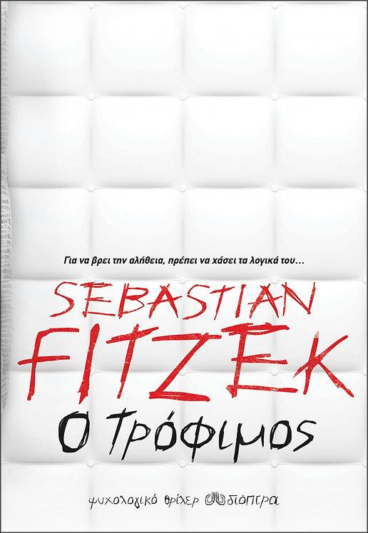 Ο τρόφιμος-Sebastian Fitzek