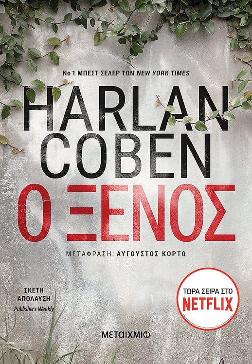 Ο ξένος-Harlan Coben