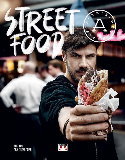 STREET FOOD ΑΚΗΣ ΠΕΤΡΕΤΖΙΚΗΣ