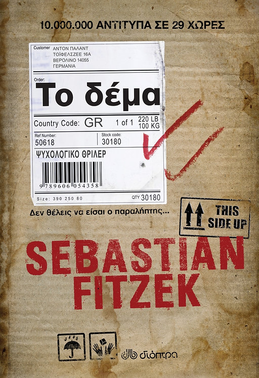 Το δέμα-Sebastian Fitzek