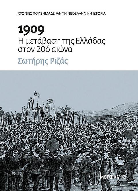 1909: Η μετάβαση της Ελλάδας στον 20ό αιώνα- Σωτήρης Ριζάς
