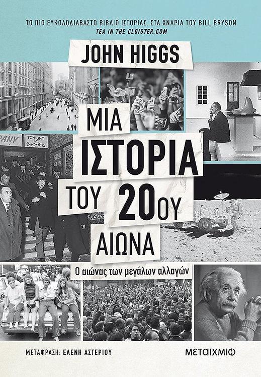 Μια ιστορία του 20ού αιώνα: Ο αιώνας των μεγάλων αλλαγών-John Higgs