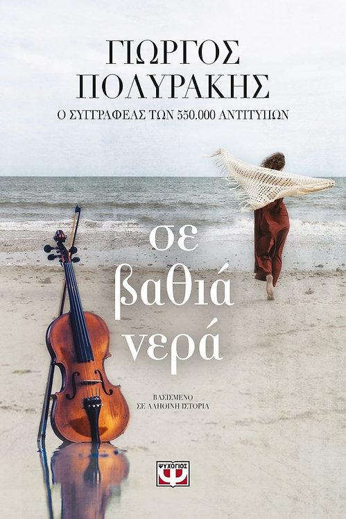 ΣΕ ΒΑΘΙΑ ΝΕΡΑ - ΓΙΩΡΓΟΣ ΠΟΛΥΡΑΚΗΣ