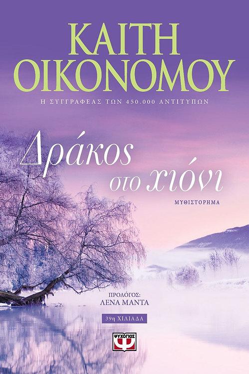 ΔΡΑΚΟΣ ΣΤΟ ΧΙΟΝΙ -ΚΑΙΤΗ ΟΙΚΟΝΟΜΟΥ