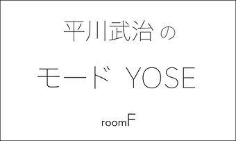 roomF_モードYOSE+.jpg