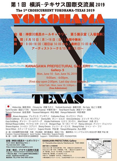 The 1st Crosscurrent Yokohama - Texas 2019