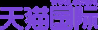 05_天猫国际品牌logo-regular.png