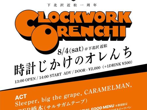 8月4日(土)下北沢近松でライブを行います。