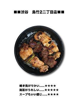 yakitori04-01.jpg