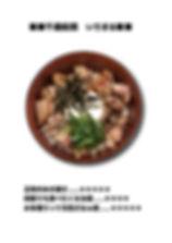 焼き鳥04-01.jpg