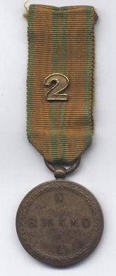 Youth Medal 1930 (O).jpg