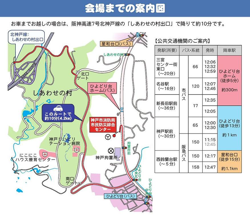 令和1年体験型保安講習会チラシA40002(map).jpg