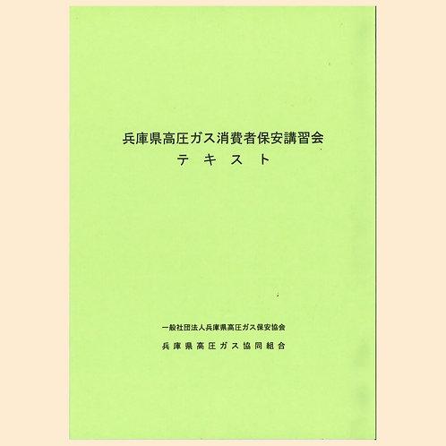 兵庫県高圧ガス容器保安対策指針運用マニュアル