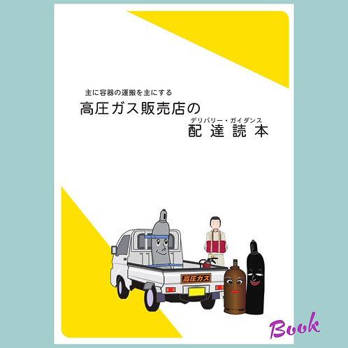 高圧ガス販売店の配達読本