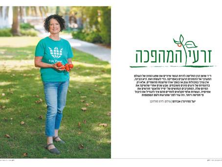 Makor Rishon - Yael Freund-Avraham (Hebrew)