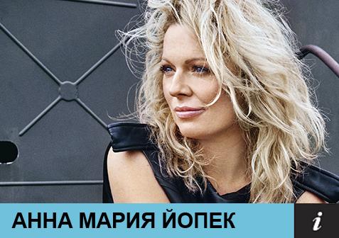 Анна Мария Йопек