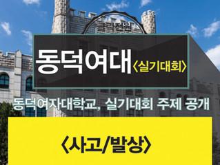 2016 동덕여자대학교 실기대회(사고/발상)