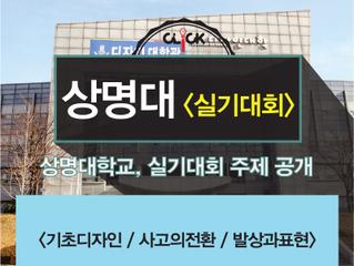 2016 상명대학교 실기대회 주제