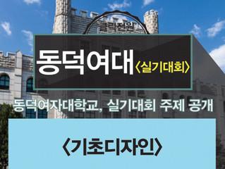 2016 동덕여자대학교 실기대회(기초디자인)