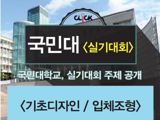 2016 국민대 실기대회(기초, 입체) 주제