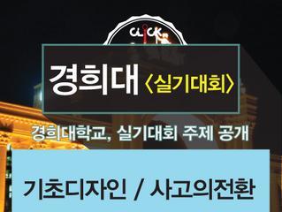 2016 경희대 실기대회 주제