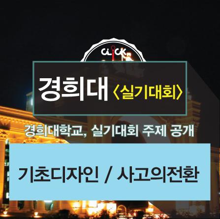 경희대학교 실기대회 주제