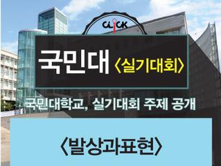 2016 국민대 실기대회(발상과표현) 주제