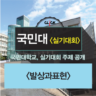 국민대학교 실기대회 주제
