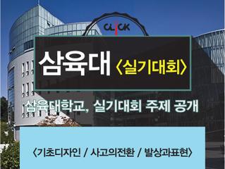 2016 삼육대학교 실기대회 주제