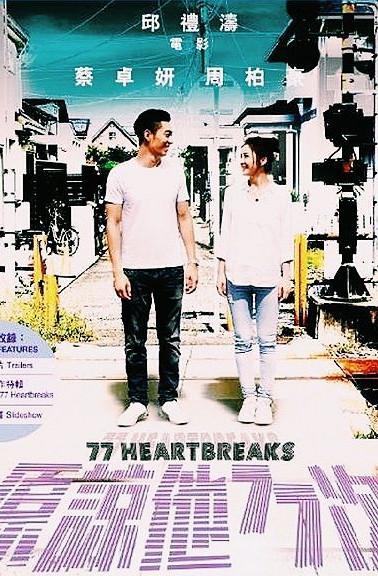 香港劇場公開映画「77回、彼を許す」