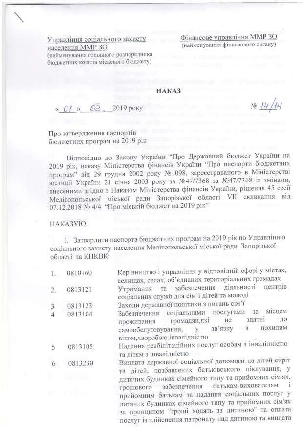 ПАСПОРТА ПРОГРАМ_Страница_001.jpg