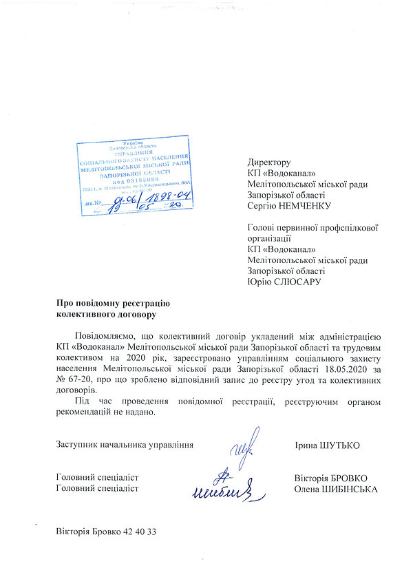 Лист про проведення повідомної реєстраці