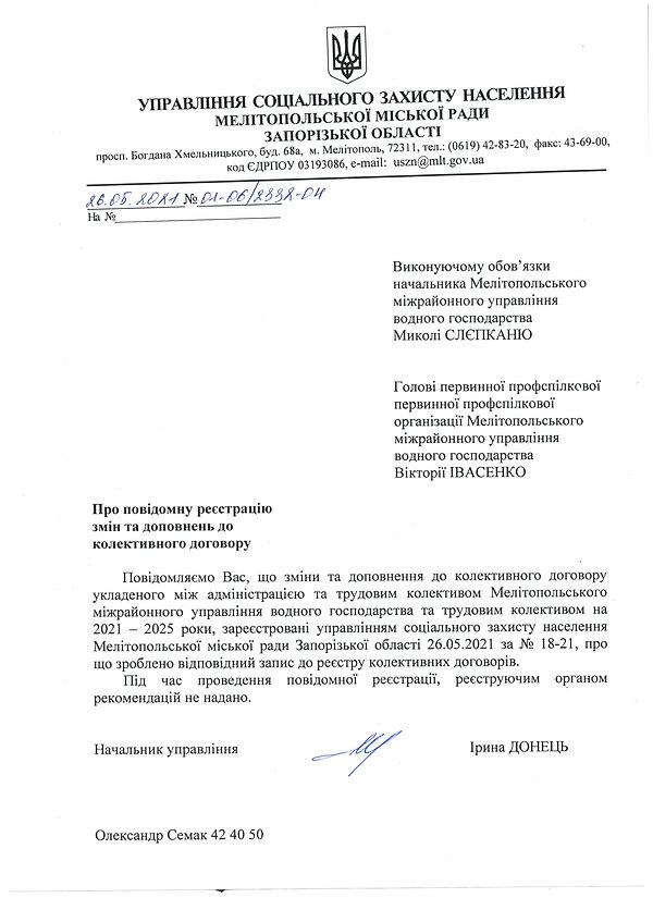 Лист про реєстраціюМелітопольське міжрай