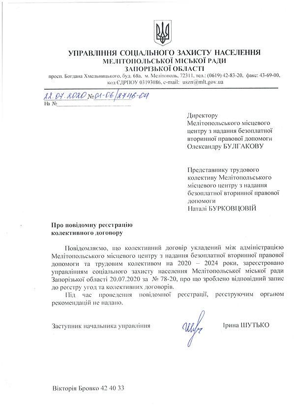 Лист Мелітопольський місцевий центр нада