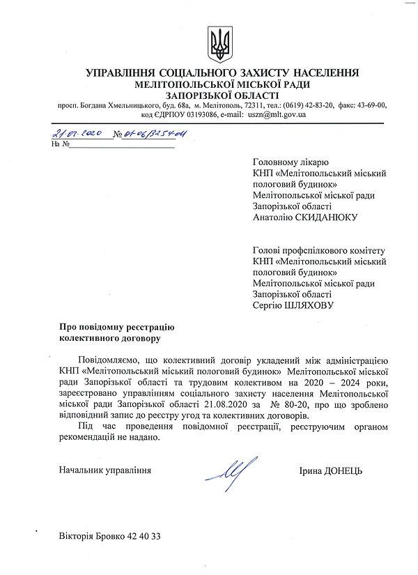 КНП Мелітопольський пологовий будинок ММ