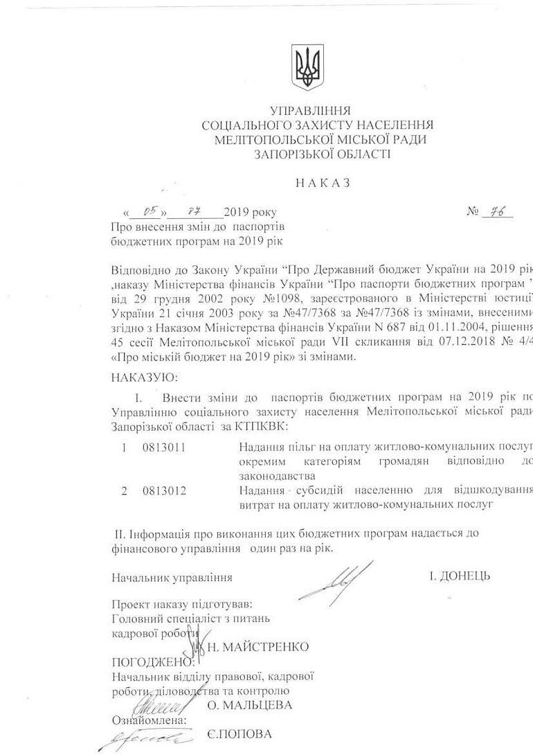 зміни паспорта_Страница_01.jpg