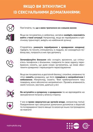 Рекомендації-01-01.png