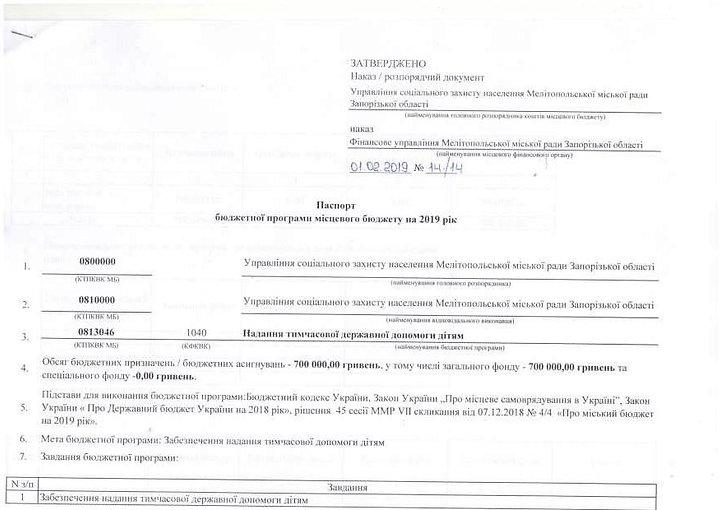 ПАСПОРТА ПРОГРАМ_Страница_056.jpg