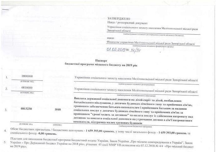 ПАСПОРТА ПРОГРАМ_Страница_023.jpg