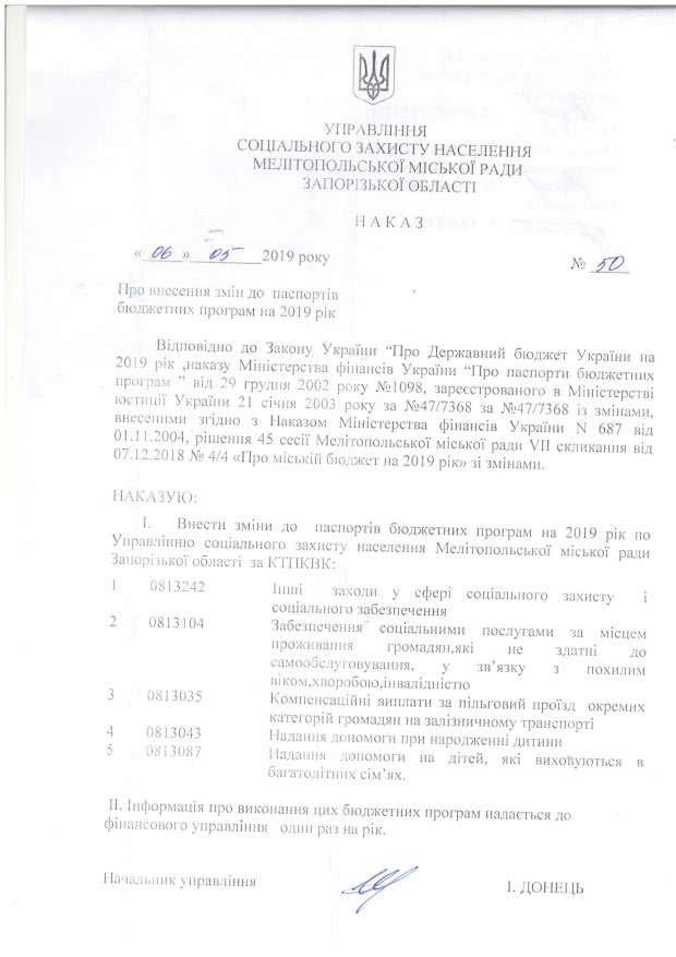 Зміни паспорта ПЦМ_Страница_01.jpg